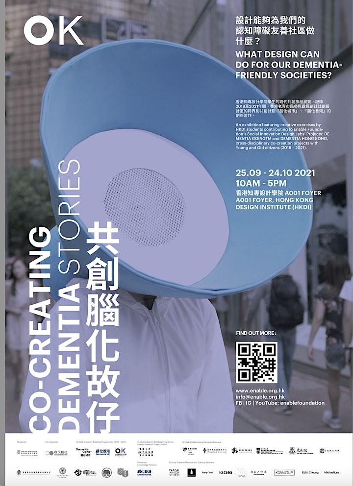 共創腦化故仔 Co-Creating Dementia Stories  [OK Dementia Showcase @HKDI, TKO] image