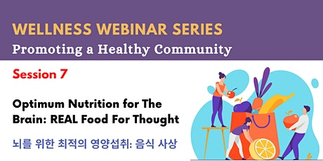 Optimum Nutrition for The Brain: REAL Food for Thought | 뇌를 위한 최적의 영양섭취: 음식 tickets