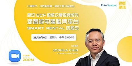 《通过ECF 股权众筹投资成为新智能电脑租凭平台Smart Rental 的股东》 tickets