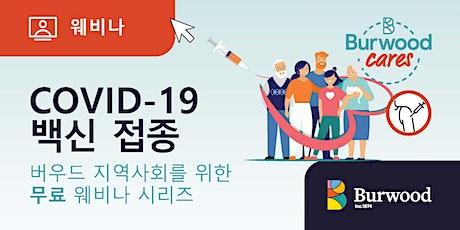 Burwood Talks COVID Vaccinations - Korean tickets