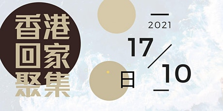 香港回家聚集|10月17日(日) tickets