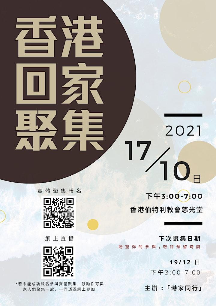 香港回家聚集|10月17日(日) image