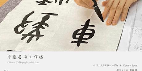 中國書法工作坊 Chinese Calligraphy Workshop tickets
