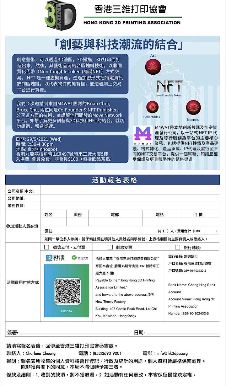 創藝與科技潮流的結合 - NFT 研討會 image