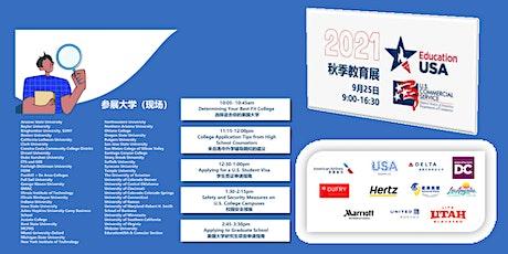 EducationUSA China College Fair 2021 tickets