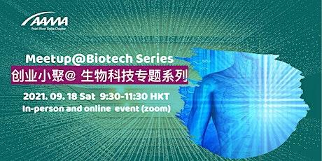 Meetup@Biotech Series 创业小聚@ 生物科技专题系列 tickets