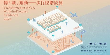 傳「城」躍動——步行徑階段展2021 tickets