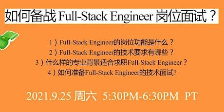 如何备战 Full-Stack Engineer 岗位面试? Tickets