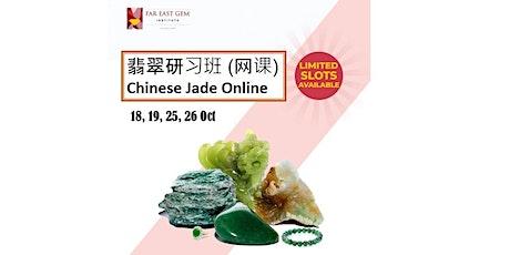 翡翠研习班-网课  ZOOM(18,19, 25, 26 October 2021) tickets
