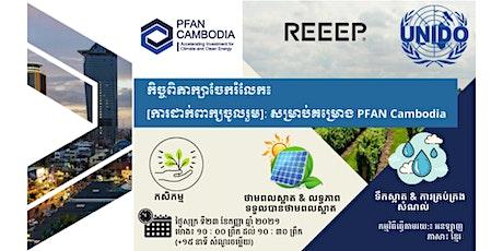 Call for Application: PFAN Cambodia info sharing webinar tickets
