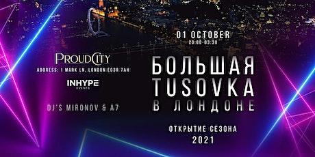 Большая TUSOVKA в Лондоне - открытие студенческого сезона 2021 tickets