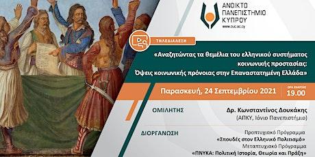 Αναζητώντας τα θεμέλια του ελληνικού συστήματος κοινωνικής προστασίας tickets