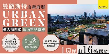 [UK] Manchester Urban Green Exhibition tickets