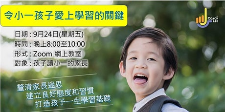 「令小一孩子愛上學習的關鍵」講座(網上) tickets