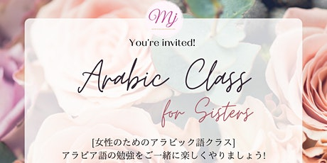 Arabic Class for Sisters tickets