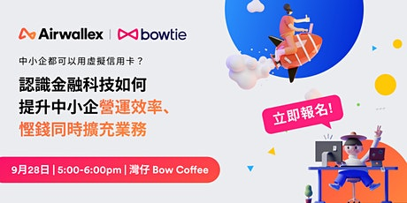Airwallex x Bowtie 【公司都有虛擬信用卡? 認識金融科技如何提升中小企營運效率】 tickets