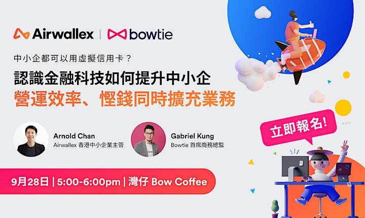 Airwallex x Bowtie 【公司都有虛擬信用卡? 認識金融科技如何提升中小企營運效率】 image