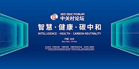 ZGC Forum Opening Ceremony Live-Stream(Singapore) tickets