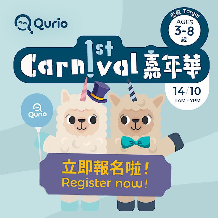 Qurio橋奧教育一週年嘉年華 (學+玩體驗日) image