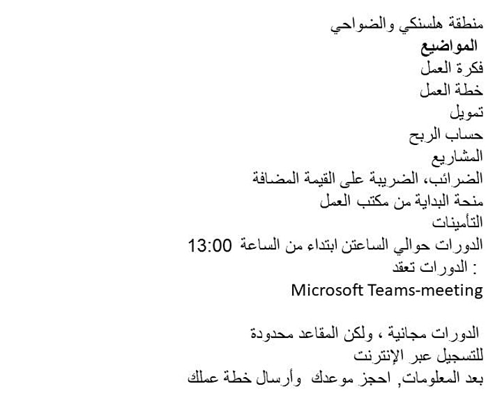 دورات معلوماتية عن تنظيم المشاريع بالعربية  (online) 30.9.2021 image