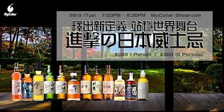 釋出新定義 站穩世界舞台 進撃の日本威士忌 | MyiCellar 雲窖 tickets