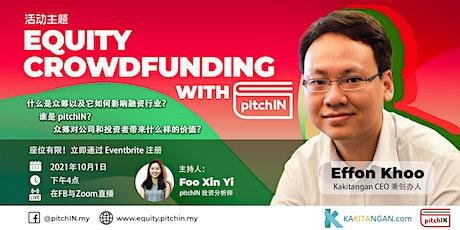 Equity Crowdfunding - 什么是众筹平台? tickets