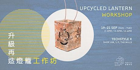 Upcycled Lantern Workshop | 升級再造燈籠工作坊 tickets