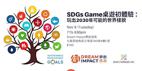 DI*Encompass HK SDGs Game桌遊初體驗 : 玩出2030年可能的世界樣貌 tickets