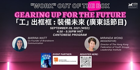 """""""Work"""" Out of the Box – Gearing Up for the Future 「工」 出框框:裝備未來 [廣東話節目] tickets"""