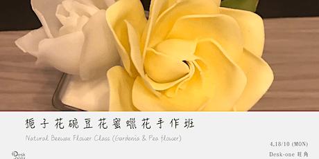 梔子花碗豆花蜜蠟花手作班 natural bee wax flower class (Gardenia & Pea flower) tickets