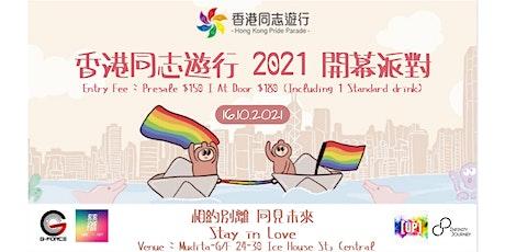 香港同志遊行 2021 開幕派對 | Hong Kong Pride Parade 2021 Kickoff Party tickets