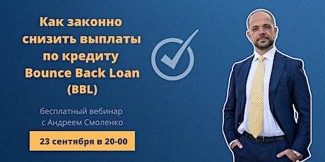 Как законно снизить выплаты по кредиту Bounce Back Loan (BBL) tickets
