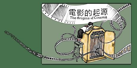 HKAFF X REEL TO REEL INSTITUTE—「電影的起源」工作坊  'The Origins of Cinema' Workshop tickets