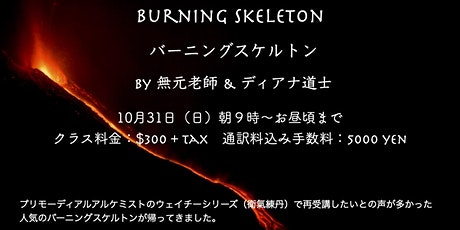 Burning Skeleton バーニングスケルトン tickets