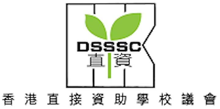香港直資學校聯展 2022 Hong Kong Direct Subsidy Scheme Schools Expo 2022 image
