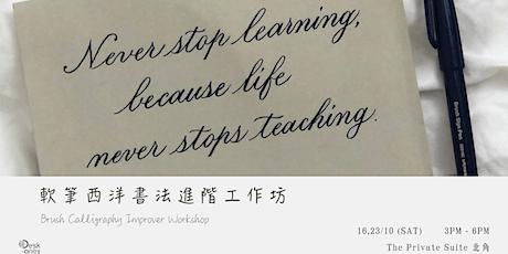 軟筆西洋書法進階工作坊 Brush Calligraphy Improver Workshop tickets