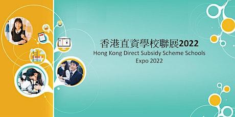 香港直資學校聯展 Hong Kong Direct Subsidy Scheme Schools Expo 2022 tickets