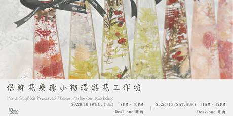 保鮮花療癒小物浮游花工作坊 Home Stylish Preserved Flower Herbarium Workshop tickets