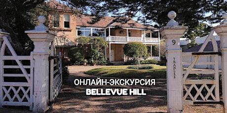 Онлайн-экскурсия Bellevue Hill tickets