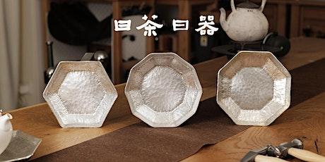 「曰茶曰器」 純錫幾何立體壺承工作坊  Crafting Teaware: a Sip of Culture and History tickets