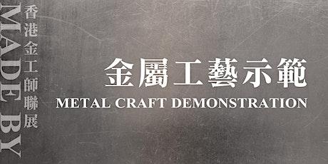 Metal Craft Demonstration |  金屬工藝示範 tickets