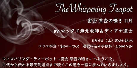TheWhispering Teapot 密会 茶壺の囁き 11月 tickets