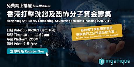Hong Kong Anti-Money Laundering/ Countering-Terrorist Financing (AML/CTF) tickets