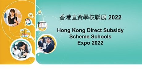 香港直資學校聯展 2022 Hong Kong Direct Subsidy Scheme Schools Expo 2022 tickets