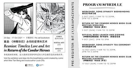 Opening: [Return of the Condor Heroes Exhibition] 《神雕侠侣》漫画原画展 tickets
