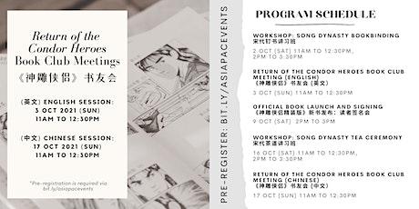 Book Club (English): [Return of the Condor Heroes Exhibition]《神雕侠侣》漫画原画展 tickets