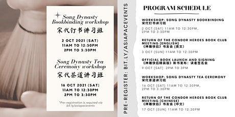 Workshop: Song Dynasty Bookbinding AM [Condor Heroes Exhibition]《神雕侠侣》漫画原画展 tickets