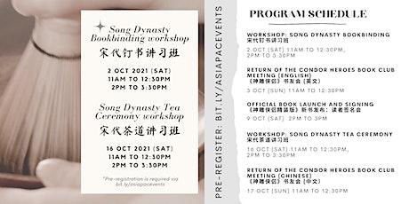 Workshop: Song Dynasty Tea Ceremony AM [ROCH Exhibition]《神雕侠侣》漫画原画展 tickets