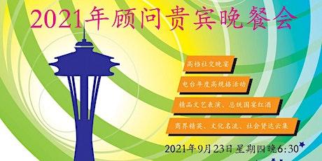 西雅图中文电台顾问贵宾晚餐会Chinese Radio Seattle 2021 Advisory VIP Dinner tickets
