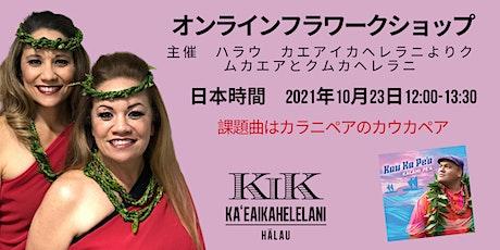 KIK Hula Workshop 1 - Japanese tickets
